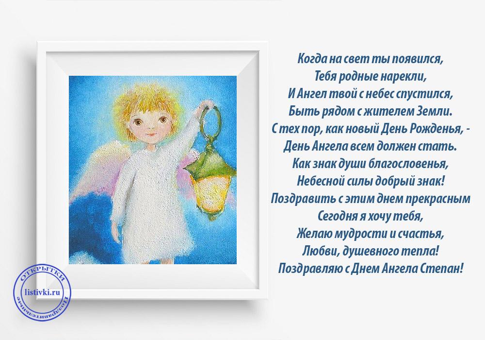Красивые картинки на именины Степана - сборка (19)