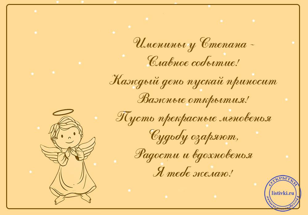 Красивые картинки на именины Степана - сборка (4)