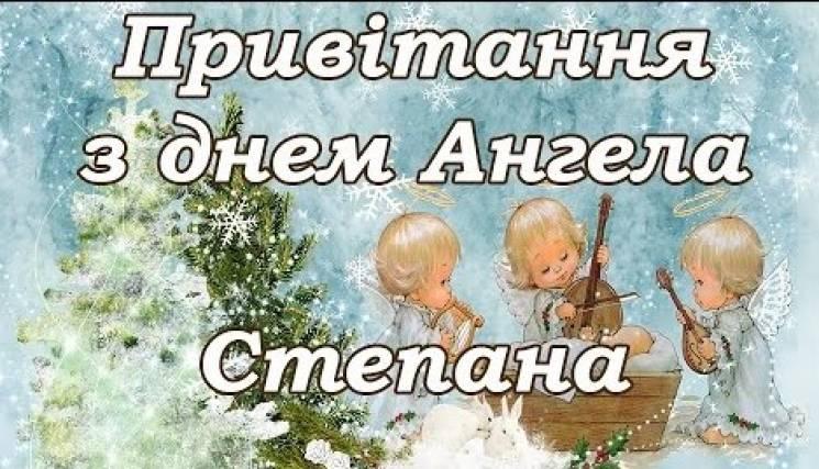 Красивые картинки на именины Степана - сборка (6)