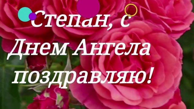 Красивые картинки на именины Степана - сборка (9)