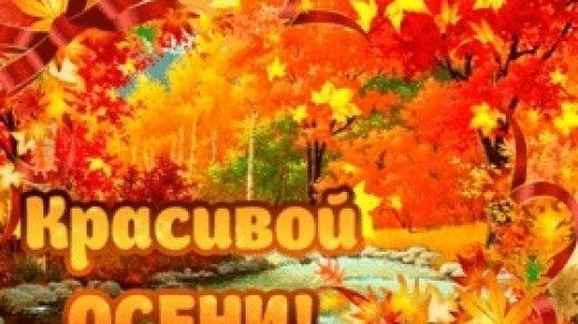 Красивые картинки осень воскресенье017