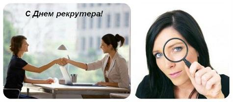 Красивые картинки поздравления с днем рекрутера в России (1)