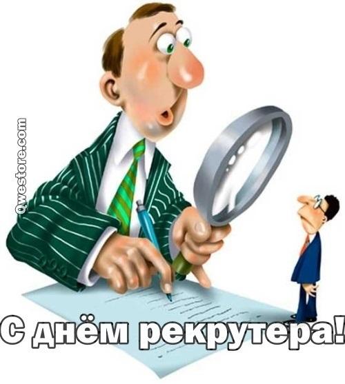 Красивые картинки поздравления с днем рекрутера в России (10)