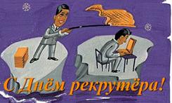 Красивые картинки поздравления с днем рекрутера в России (11)