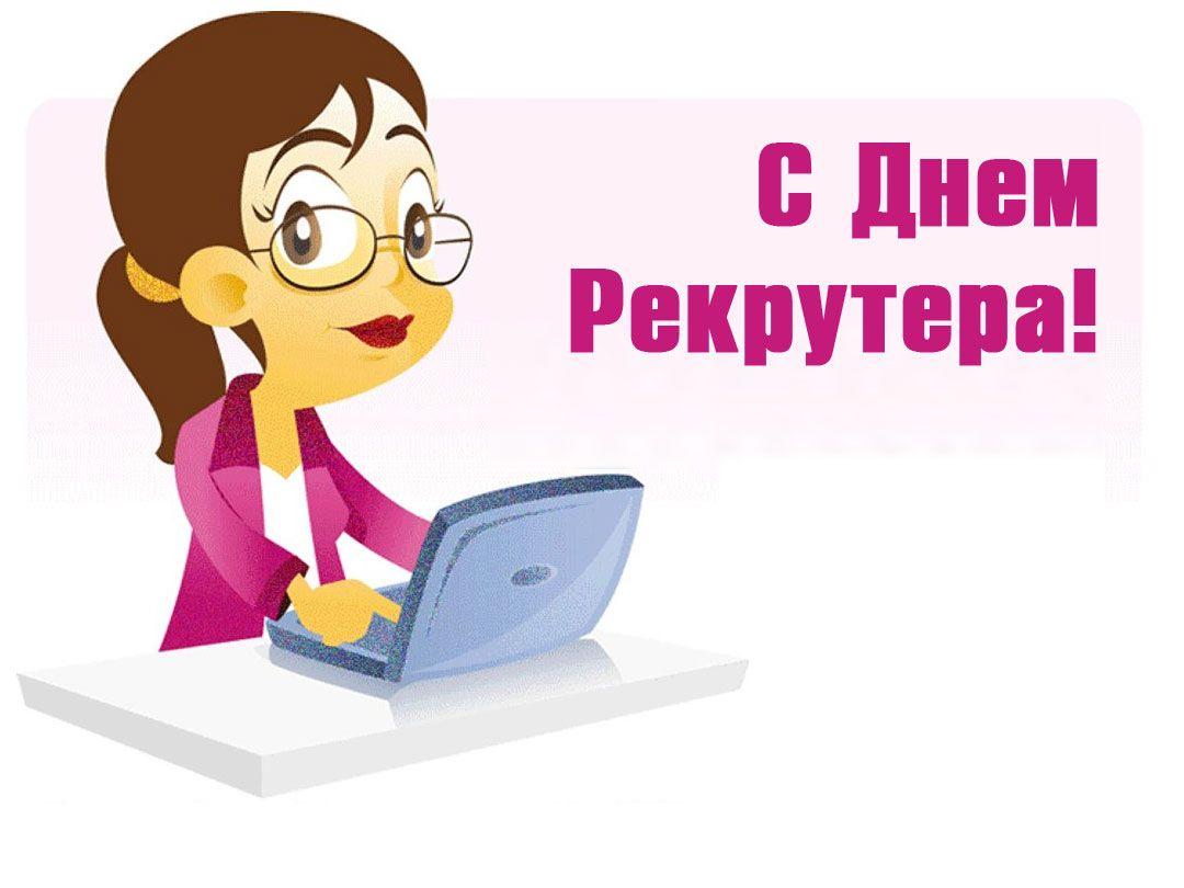 Красивые картинки поздравления с днем рекрутера в России (12)
