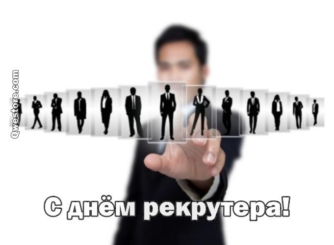 Красивые картинки поздравления с днем рекрутера в России (13)