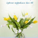 Красивые картинки поздравления с днем рекрутера в России