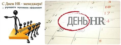 Красивые картинки поздравления с днем рекрутера в России (2)