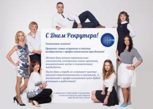Красивые картинки поздравления с днем рекрутера в России (3)