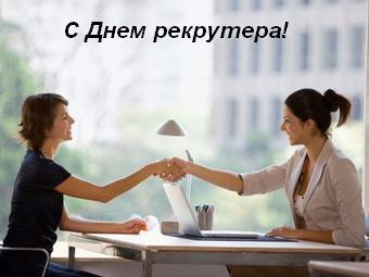 Красивые картинки поздравления с днем рекрутера в России (5)