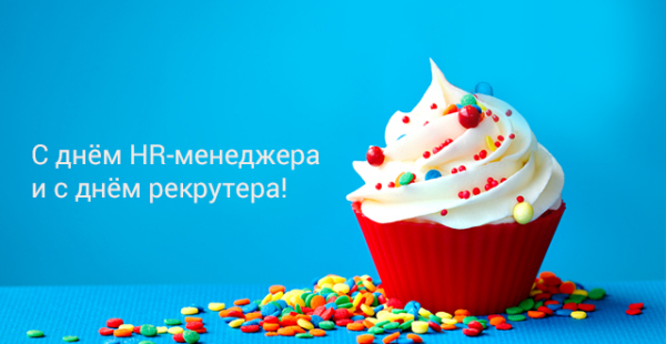 Красивые картинки поздравления с днем рекрутера в России (7)