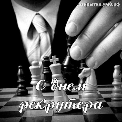 Красивые картинки поздравления с днем рекрутера в России (8)