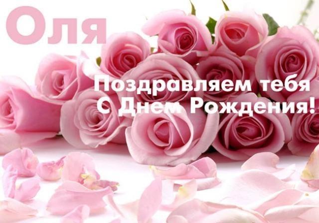 Красивые картинки поздравляю с днем рождения Оля003
