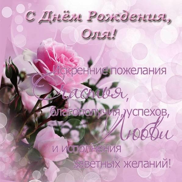 Красивые картинки поздравляю с днем рождения Оля004