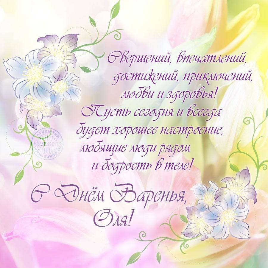 Красивые картинки поздравляю с днем рождения Оля006