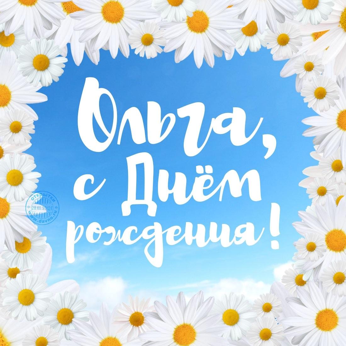 Красивые картинки поздравляю с днем рождения Оля009