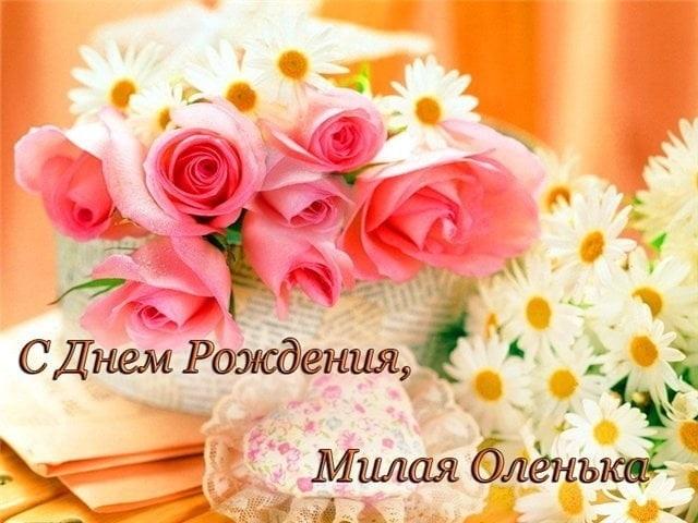 Красивые картинки поздравляю с днем рождения Оля010