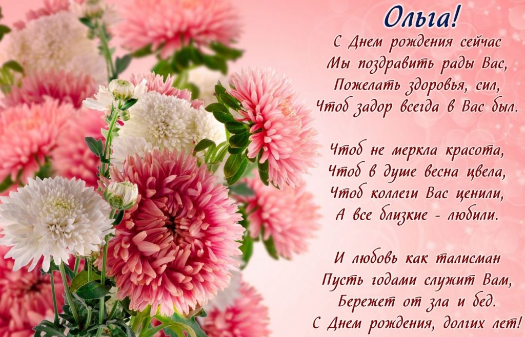 Красивые картинки поздравляю с днем рождения Оля014
