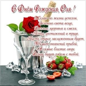 Красивые картинки поздравляю с днем рождения Оля015