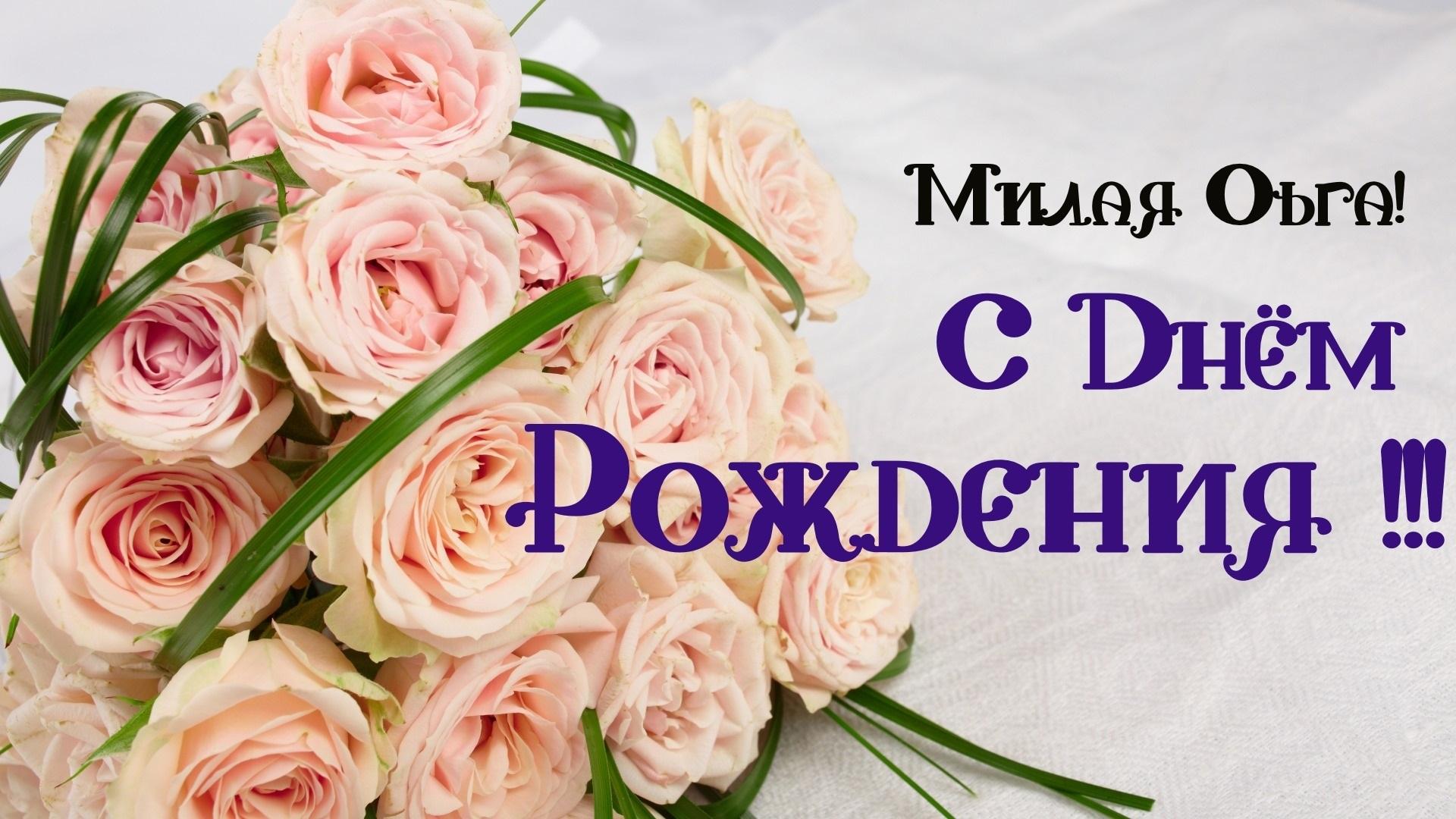 Красивые картинки поздравляю с днем рождения Оля017