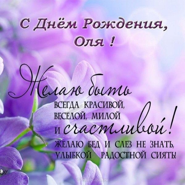 Красивые картинки поздравляю с днем рождения Оля018