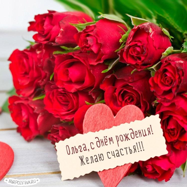 Красивые картинки поздравляю с днем рождения Оля020