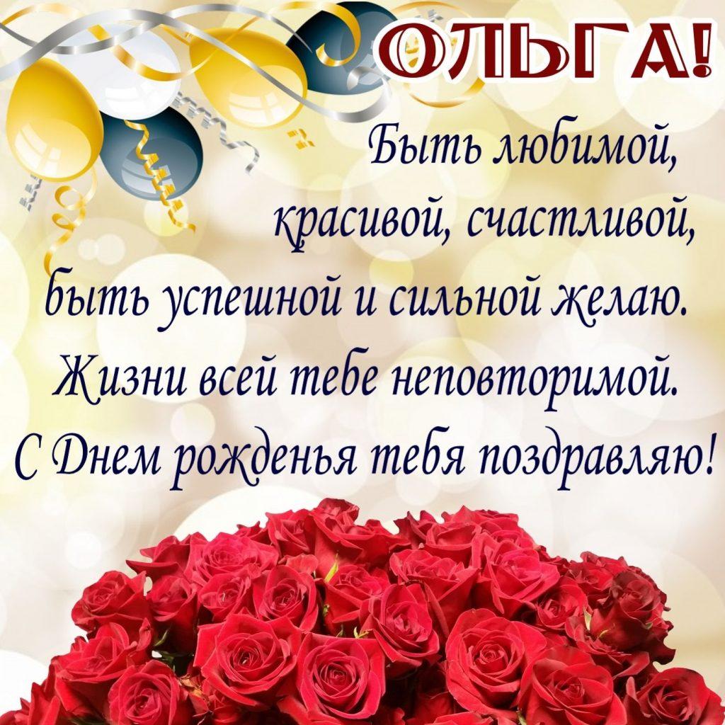 Красивые картинки поздравляю с днем рождения Оля022