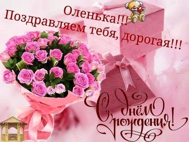 Красивые картинки поздравляю с днем рождения Оля023