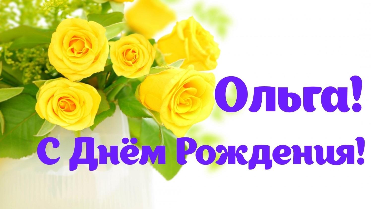 Красивые картинки поздравляю с днем рождения Оля024