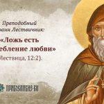 Красивые картинки православные цитаты