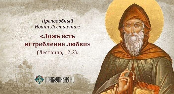 Красивые картинки православные цитаты004