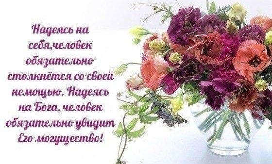 Красивые картинки православные цитаты007