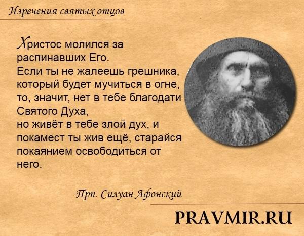 Красивые картинки православные цитаты008