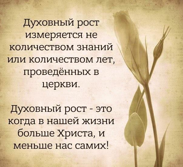 Красивые картинки православные цитаты010