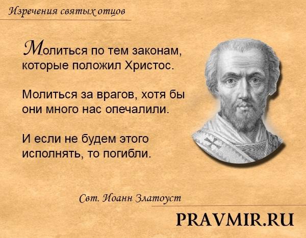 Красивые картинки православные цитаты014
