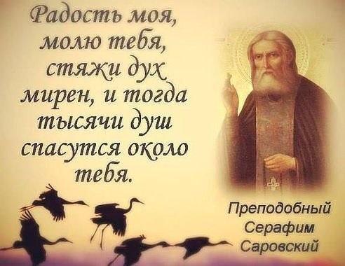 Красивые картинки православные цитаты020