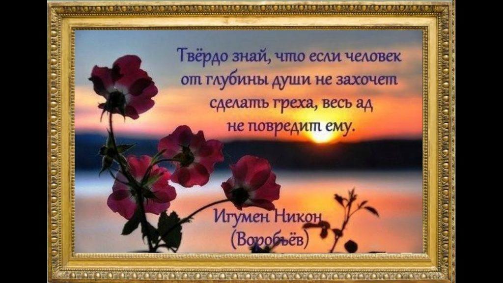 Красивые картинки православные цитаты022