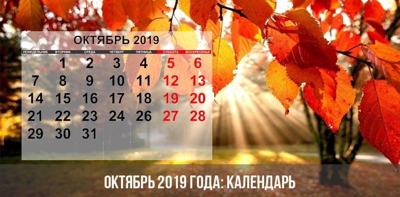 Красивые картинки про октябрь месяц с надписями003