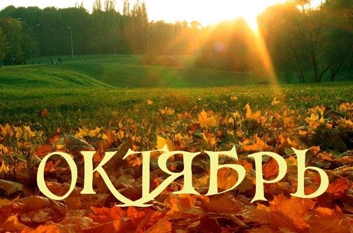 Красивые картинки про октябрь месяц с надписями007