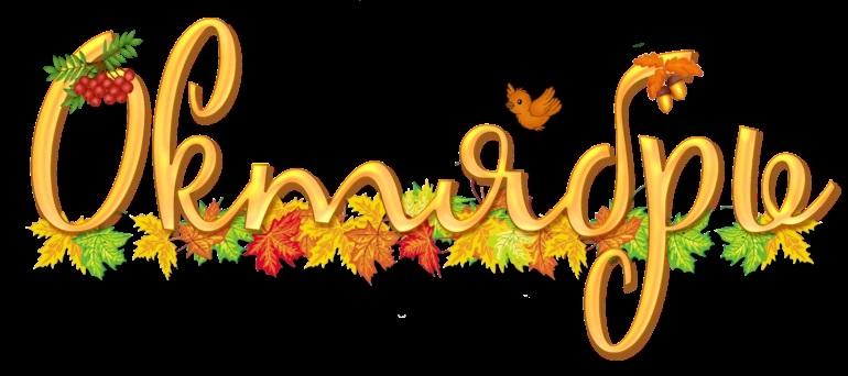 Красивые картинки про октябрь месяц с надписями015