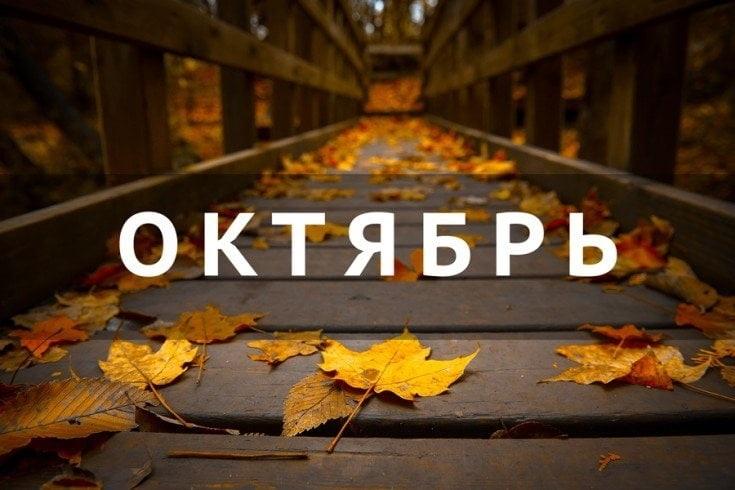 Красивые картинки про октябрь месяц с надписями016