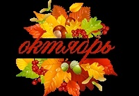 Красивые картинки про октябрь месяц с надписями019