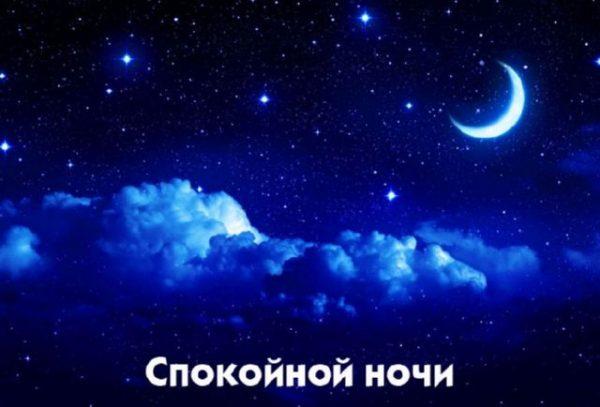 Красивые картинки спокойной ночи - 25 открыток (15)