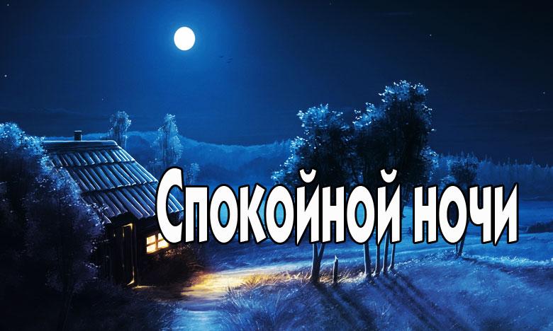 Красивые картинки спокойной ночи - 25 открыток (2)