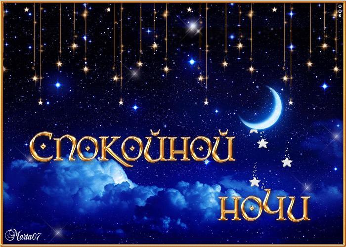 Красивые картинки спокойной ночи - 25 открыток (20)