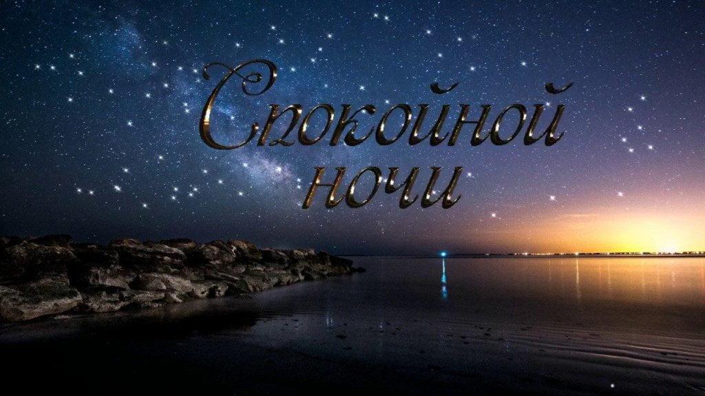 Красивые картинки спокойной ночи   25 открыток (23)