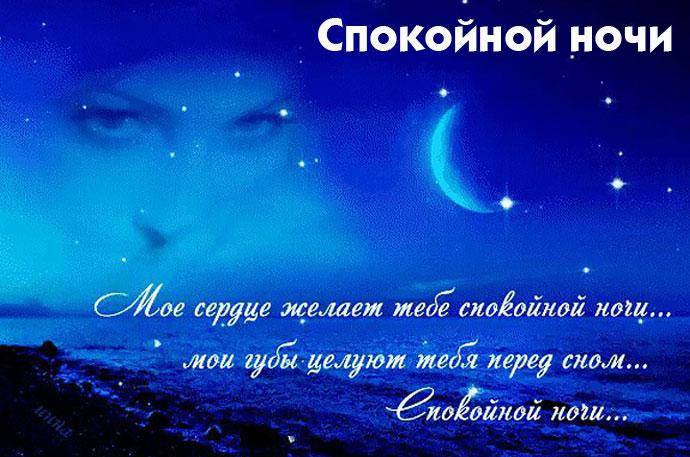 День, картинки доброго сна любимый и родной мой человечек
