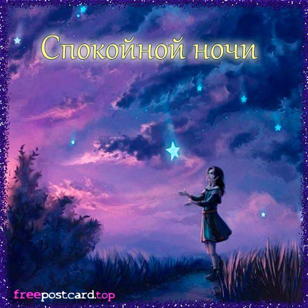 Красивые картинки спокойной ночи - 25 открыток (4)