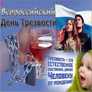 Красивые картинки с Всероссийским Днем трезвости (1)