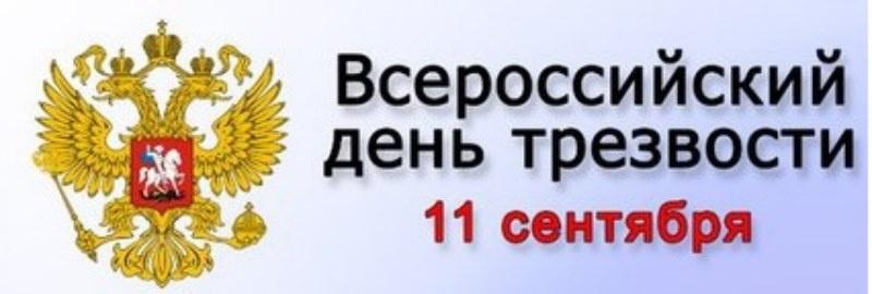 Красивые картинки с Всероссийским Днем трезвости (10)